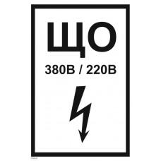 T 52-01  Знак щита освещения