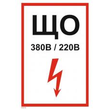 T 52-03  Знак щита освещения