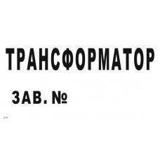 T 54  Нумерация трансформаторов