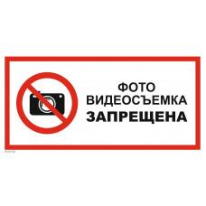 VS 03-02  Фото-, видеосъемка запрещена