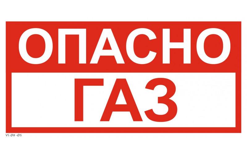 VS 08-01  Опасно. Газ