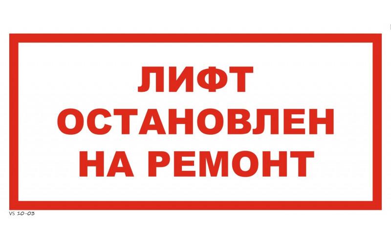 VS 10-03  Лифт остановлен на ремонт