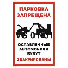 VS 13-01  Парковка запрещена. Оставленные автомобили будут эвакуированы