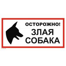 VS 14-01 Осторожно! Злая собака