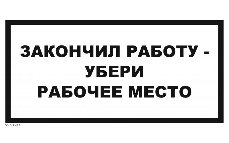 VS 15-01  Закончил работу - убери рабочее место