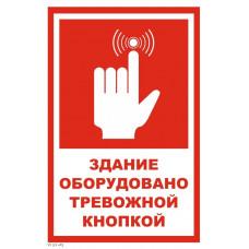VS 19-01  Здание оборудовано тревожной кнопкой