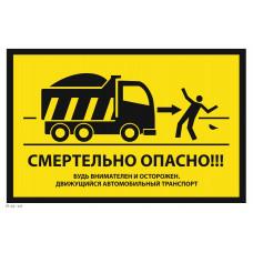 VS 21-10  Смертельно опасно! Будь внимателен и осторожен. Движущийся автомобильный транспорт