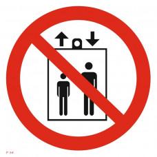 P 34  Запрещается пользоваться лифтом для подъема (спуска) людей