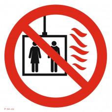 P 34-01  Пользование лифтом во время пожара запрещено