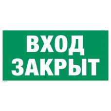 Е 30-01  Вход закрыт