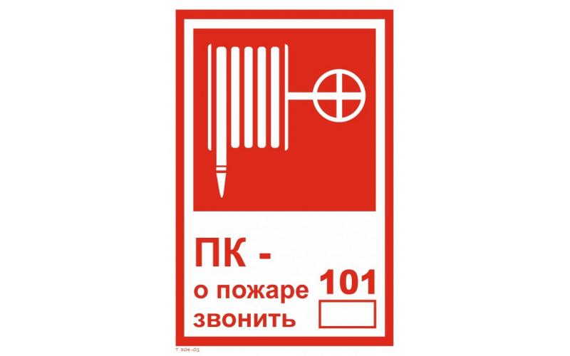 T 304-01 ПК - о пожаре звонить 101