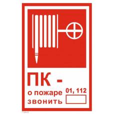 T 304-02 ПК - о пожаре звонить 01, 112