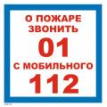 Знаки с телефонами пожарной безопасности