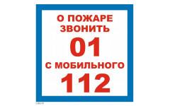 T 302-01 При пожаре звонить 01