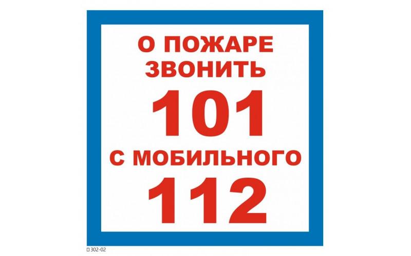 T 302-02 При пожаре звонить 101
