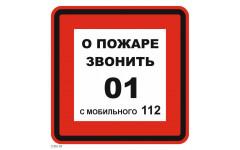 T 302-03 При пожаре звонить 01
