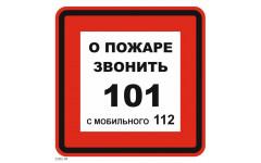T 302-04 При пожаре звонить 101