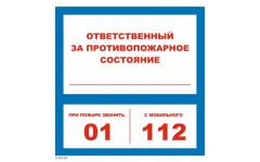 T 303-01 При пожаре звонить 01