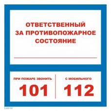 T 303-02 При пожаре звонить 101