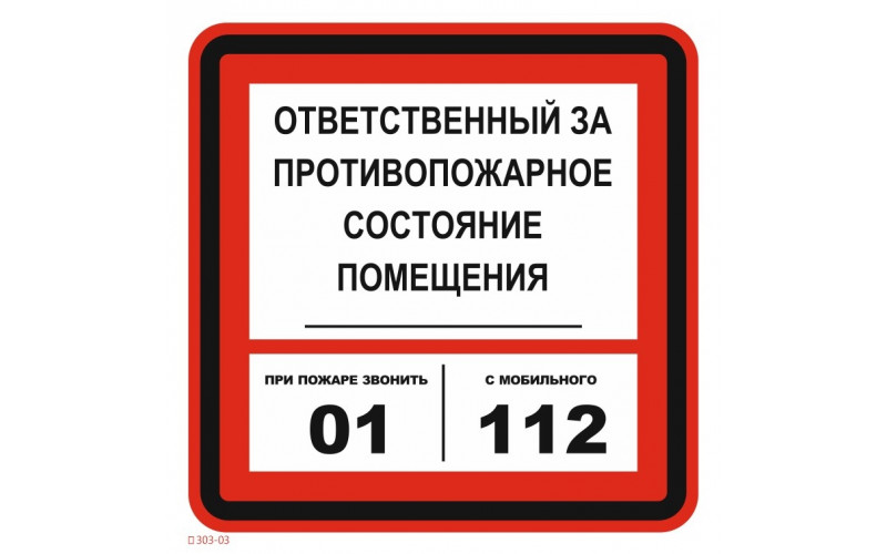 T 303-03 При пожаре звонить 01