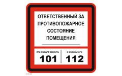 T 303-04 При пожаре звонить 101