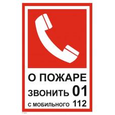 T 305 При пожаре звонить 01