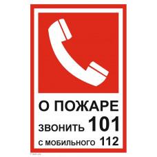 T 305-01 При пожаре звонить 101
