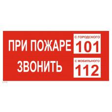 T 77-03 При пожаре звонить 101