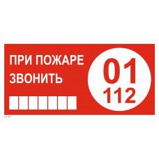 T 77-04 При пожаре звонить 01