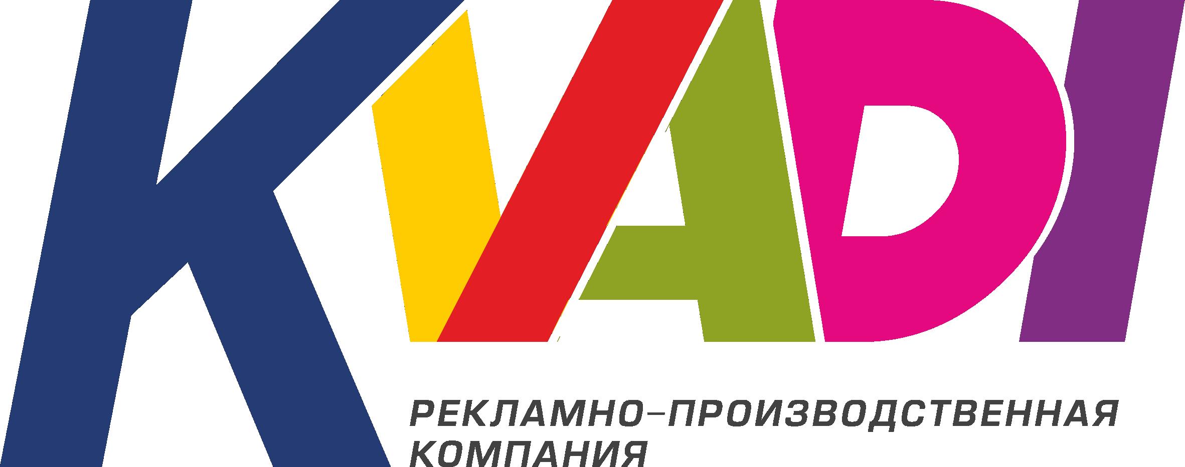 """Рекламно-производственная компания """"KVADI"""""""